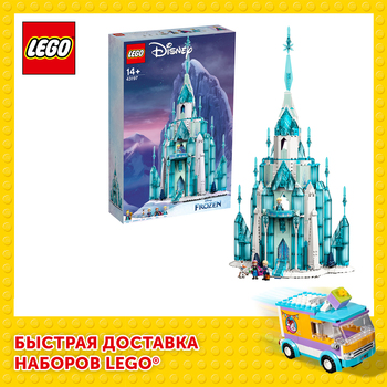 Конструктор LEGO Disney Frozen Ледяной замок 1