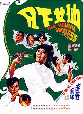 仙女下凡1972