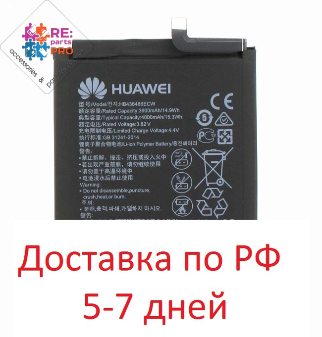 Battery Huawei P20 Pro/mate 20/ Honor View 20/honor 20 Pro/hb436486ecw