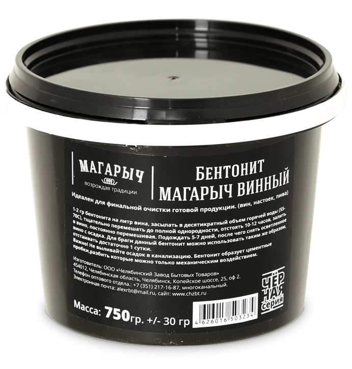 Bentonite Wine 750 C Natural Clay Cleaning Wine Beer настойки Alcohol Filtration