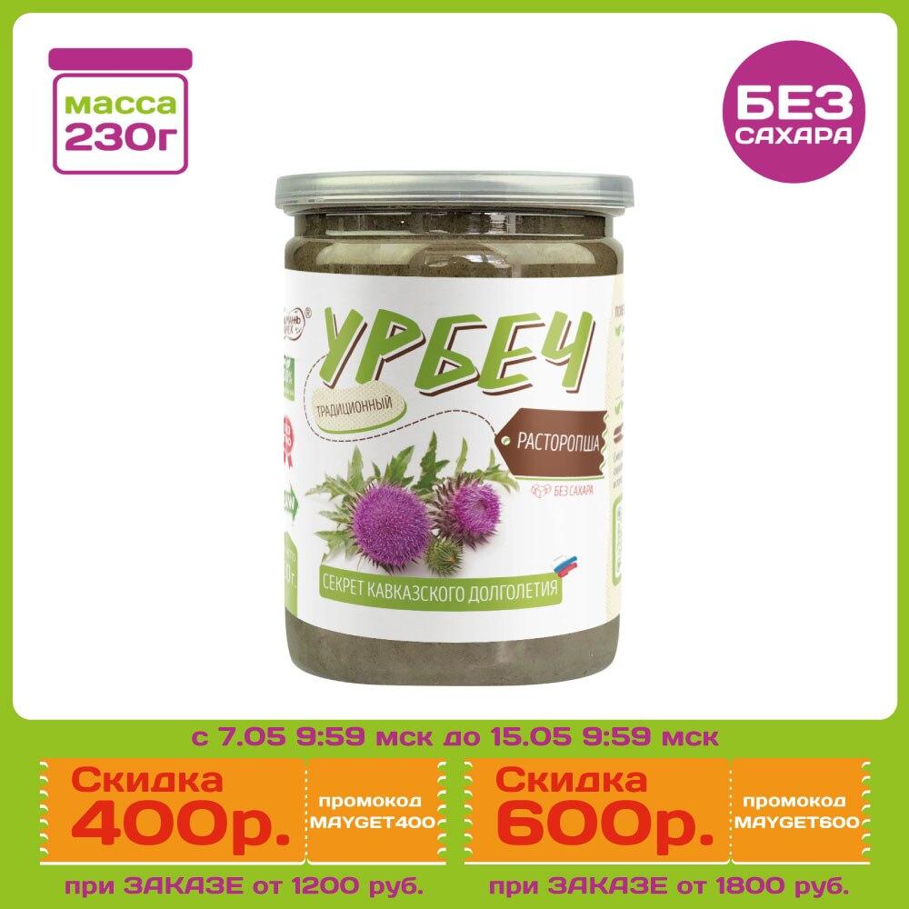 230 гр. Урбеч из семян расторопши 100% TM #Намажь_орех. Без сахара, без пальмового масла.