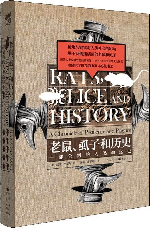 《老鼠、虱子和历史》封面图片