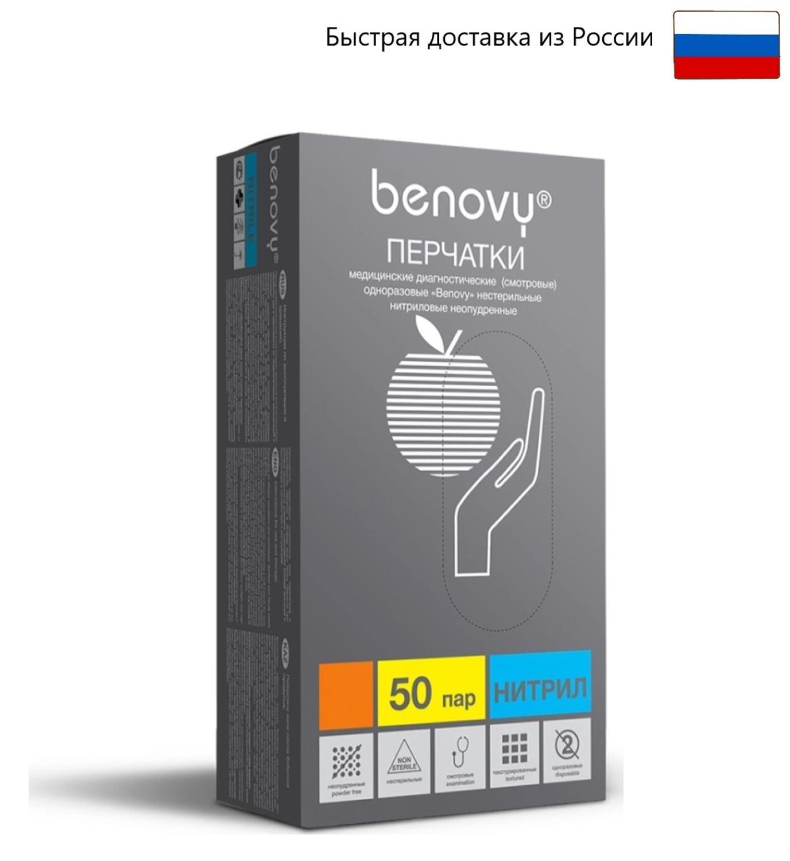 Gloves Disposable Nitrile, Benovy Durable, 100 Pcs