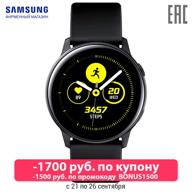 Часы смарт Samsung Galaxy Watch Active