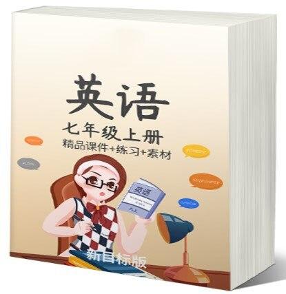 (全册)初中英语新目标版七年级上册同步精品课件+练习+素材-爱淘数字资源馆