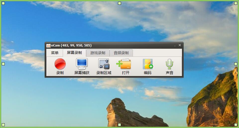 屏幕录像oCam 495.0 单文件