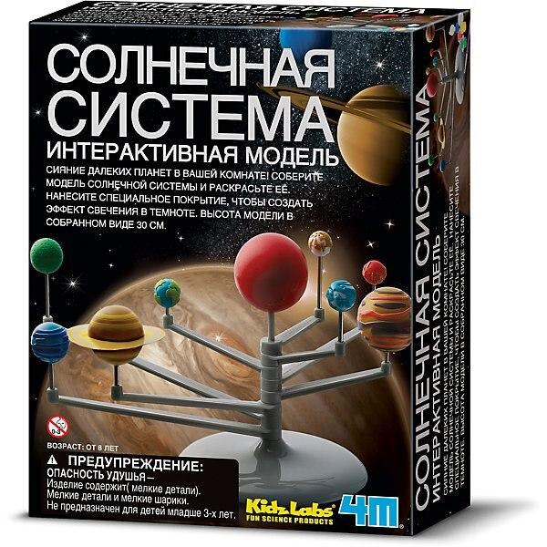 Set for design 4 M Solar system