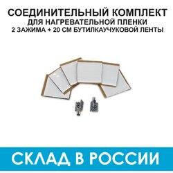 Kit de conexión para película de calentamiento: Clips (broches de contacto), cinta de montaje de aislamiento de betún