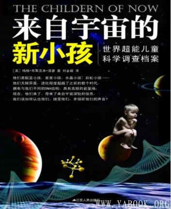 《来自宇宙的新小孩》扫描版[EPUB]