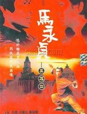 马永贞1981