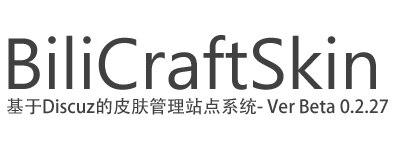 [网页工具][PHP] BiliCraftSkin – 用DZ论坛搭建自己的我的世界皮肤站