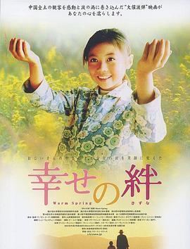 暖春2003