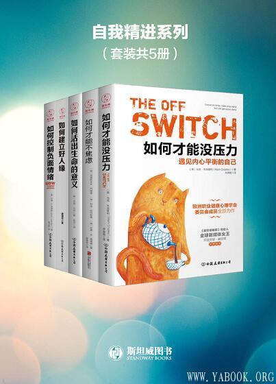 《心理百科全书(套装共5册)》封面图片