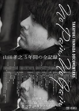山田孝之纪录片