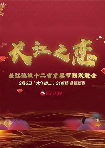 2019长江经济带12省市春晚
