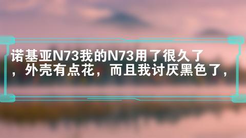 诺基亚N73我的N73用了很久了,外壳有点花,而且我讨厌黑色了,