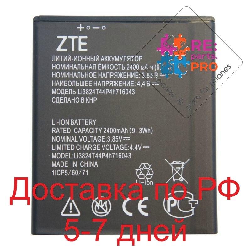 Battery ZTE Blade A520/li3824t44p4h716043 2400mAh