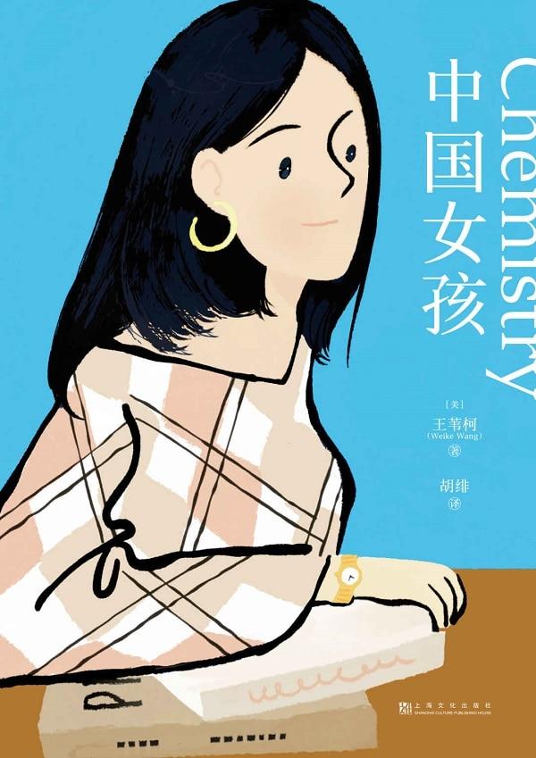 《中国女孩》封面图片