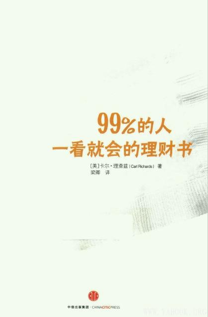 《99% 的人一看就会的理财书》封面图片