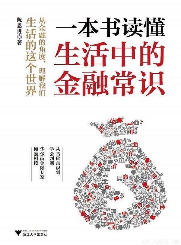 《一本书读懂生活中的金融常识》封面图片