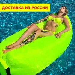 Надувной диван воздушный биван легкий пляжный Спальный Мешок Воздушный Гамак складной надувной ламзак (lamzac) для пляжа  и дома