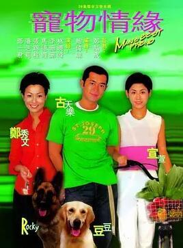 宠物情缘粤语