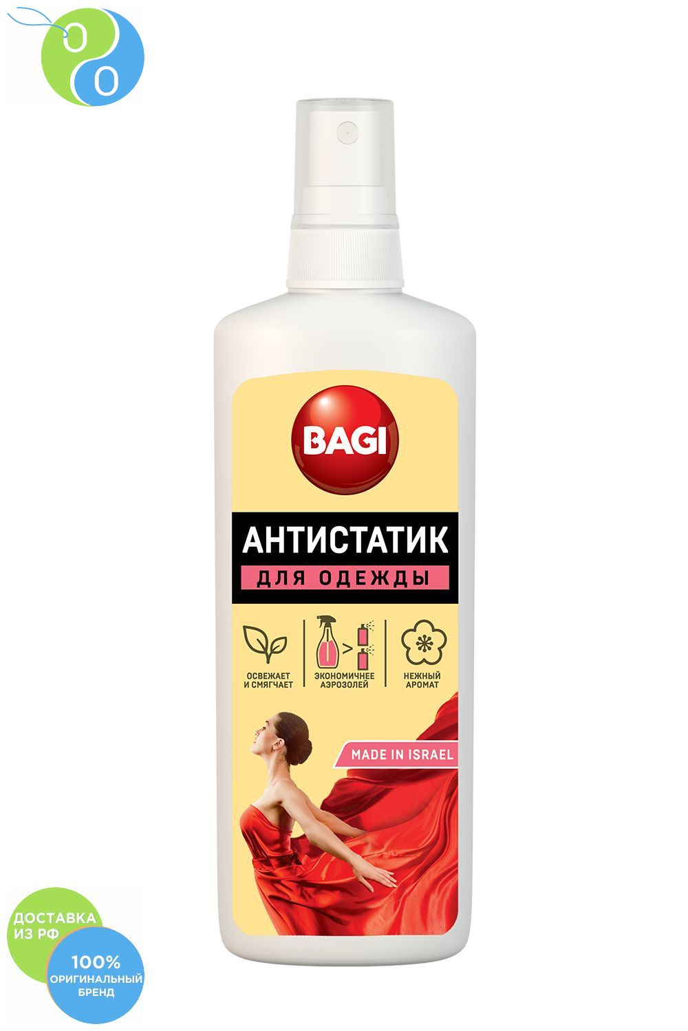 Antistatic Bagi SPRAY 200 ml,Antistatic clothes. Means for neutralizing static electricity from all kinds of garments, textiles and carpets. , A liquid spray, a slight odor ,, 8in1 cat stain and odor exterminator nm jfc s