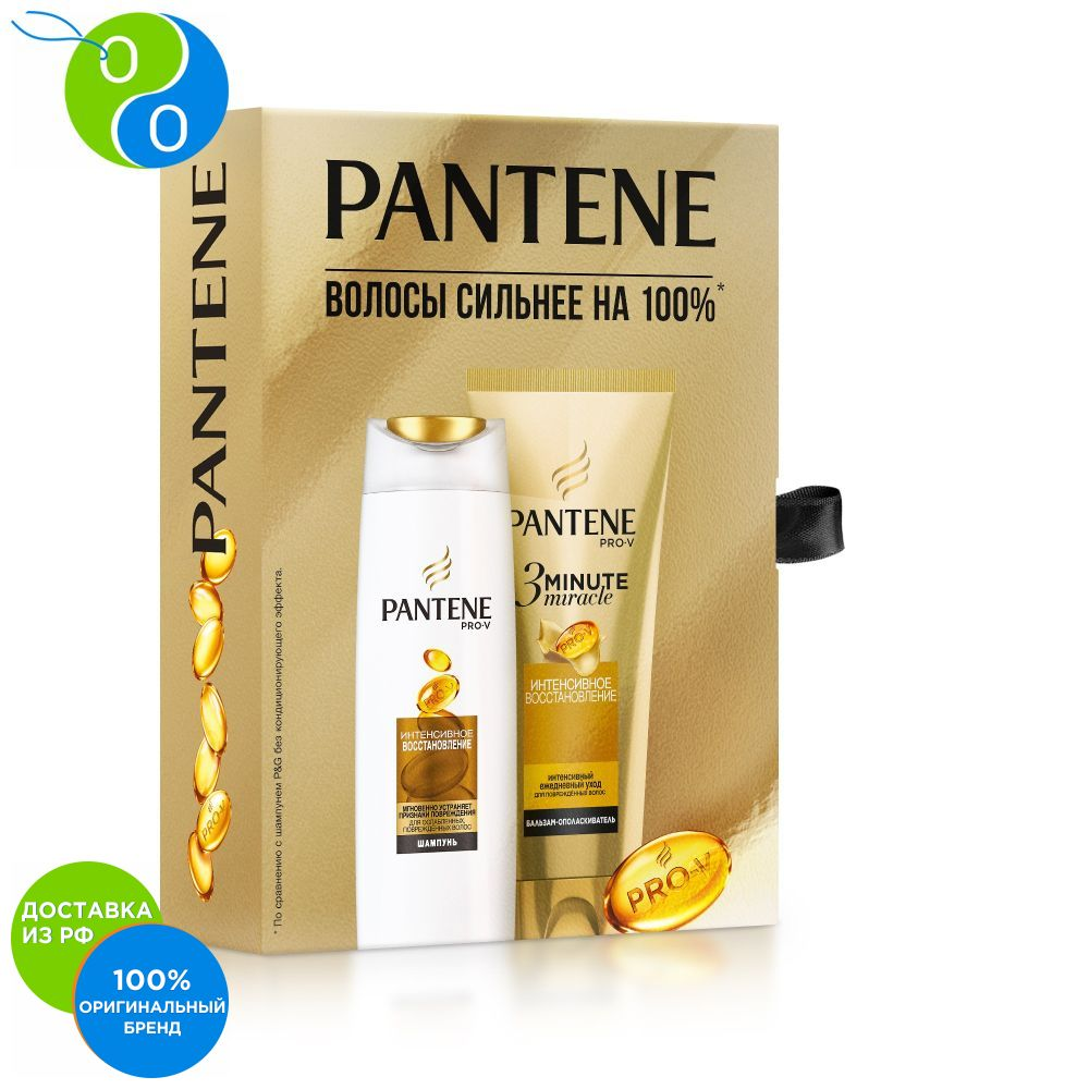 Gift set: Pantene Intensive recovery (250ml shampoo + conditioner Balm 3 Minute Miracle 200ml),Shampoo 3in1, 3in1 shampoo + conditioner balm + means, aqualight, pantane, panten, pantene, pantene prov, panthene, pentene pantene intense balm rinse intense recovery 3 minute miracle 200ml
