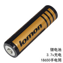 4шт Аккумулятор LOMON 18650 2200mAh 3,7 V Li-ion оригинал