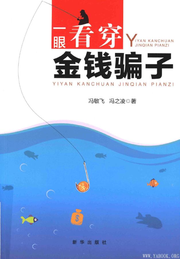 《一眼看穿金钱骗子》冯敏飞.扫描版[PDF]