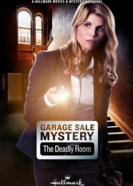 车库拍卖神秘案件3:秘密房间