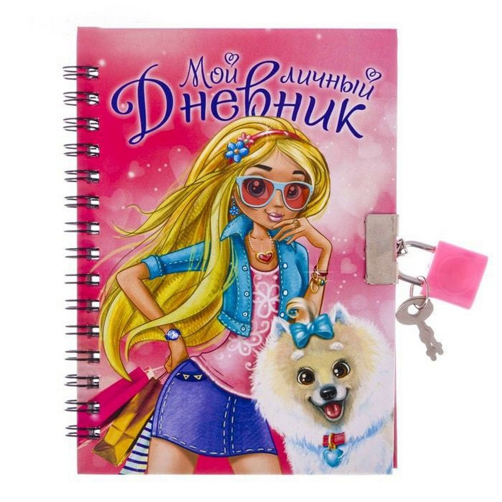 Записная книжка на замочке Sima Мой личный дневник