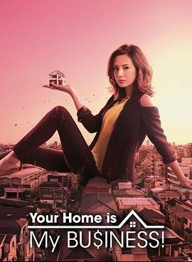 卖房子的女人中字
