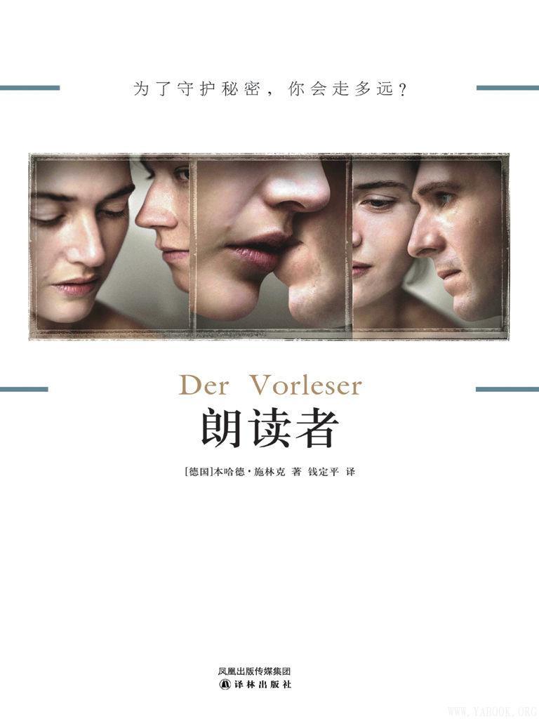 《朗读者》(奥斯卡电影封后之作 伟大的爱情总是如此纯粹)文字版电子书[PDF]