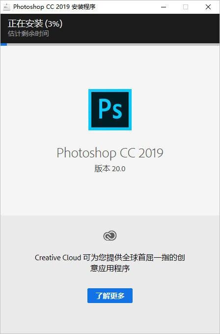 最新photoshop cc 2019中文破解版