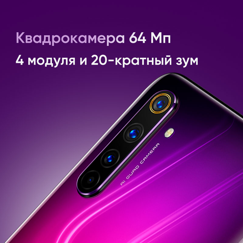 Smartphone realme 6 pro 128 GB Ru [superprice 18691₽ only from 8 to 10 September in the official store] [promotional code rl1000] 2
