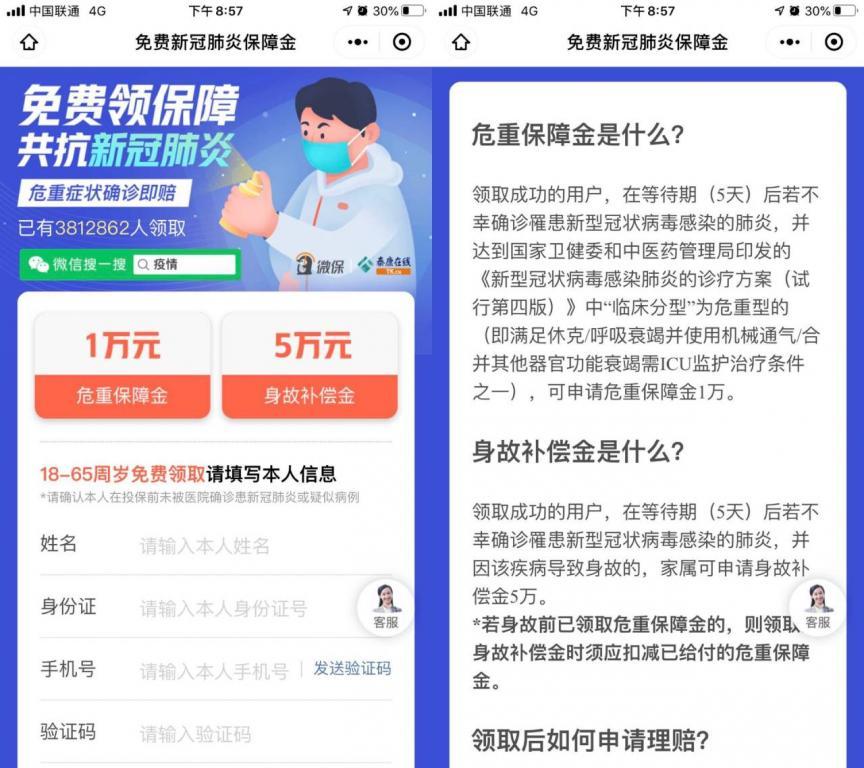 0撸白嫖腾讯新冠肺炎保险