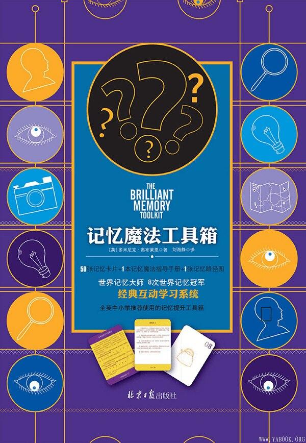 《记忆魔法工具箱》[英]多米尼克·奥布莱恩著【文字版_PDF电子书_下载】