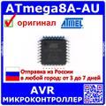 ATmega8A-AU - микроконтроллер AVR [8-Бит, 16МГц, 8Кб, TQFP-32] - оригинал Atmel