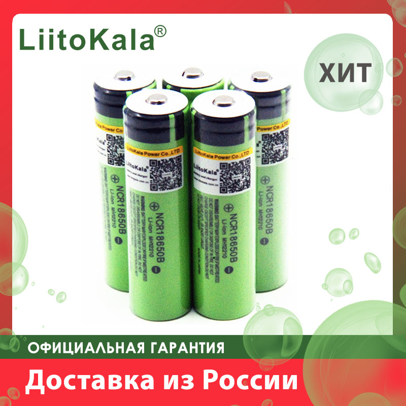 Аккумулятор LiitoKala 18650 Li-ion 3.7В 3400mAh незащищенный (NCR18650B) 5 шт.