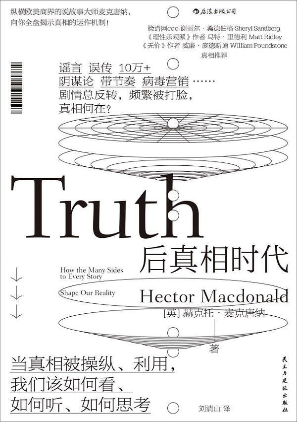 《后真相时代,牛津大辞典》封面图片