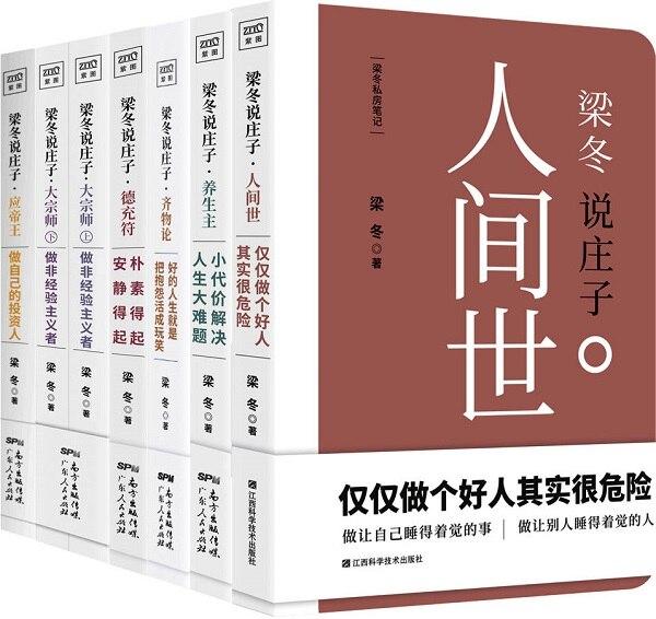 《梁冬说庄子系列(套装共六册)》封面图片