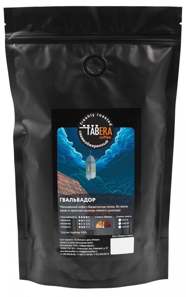 Свежеобжаренный coffee Taber gvalvador in grains, 200g