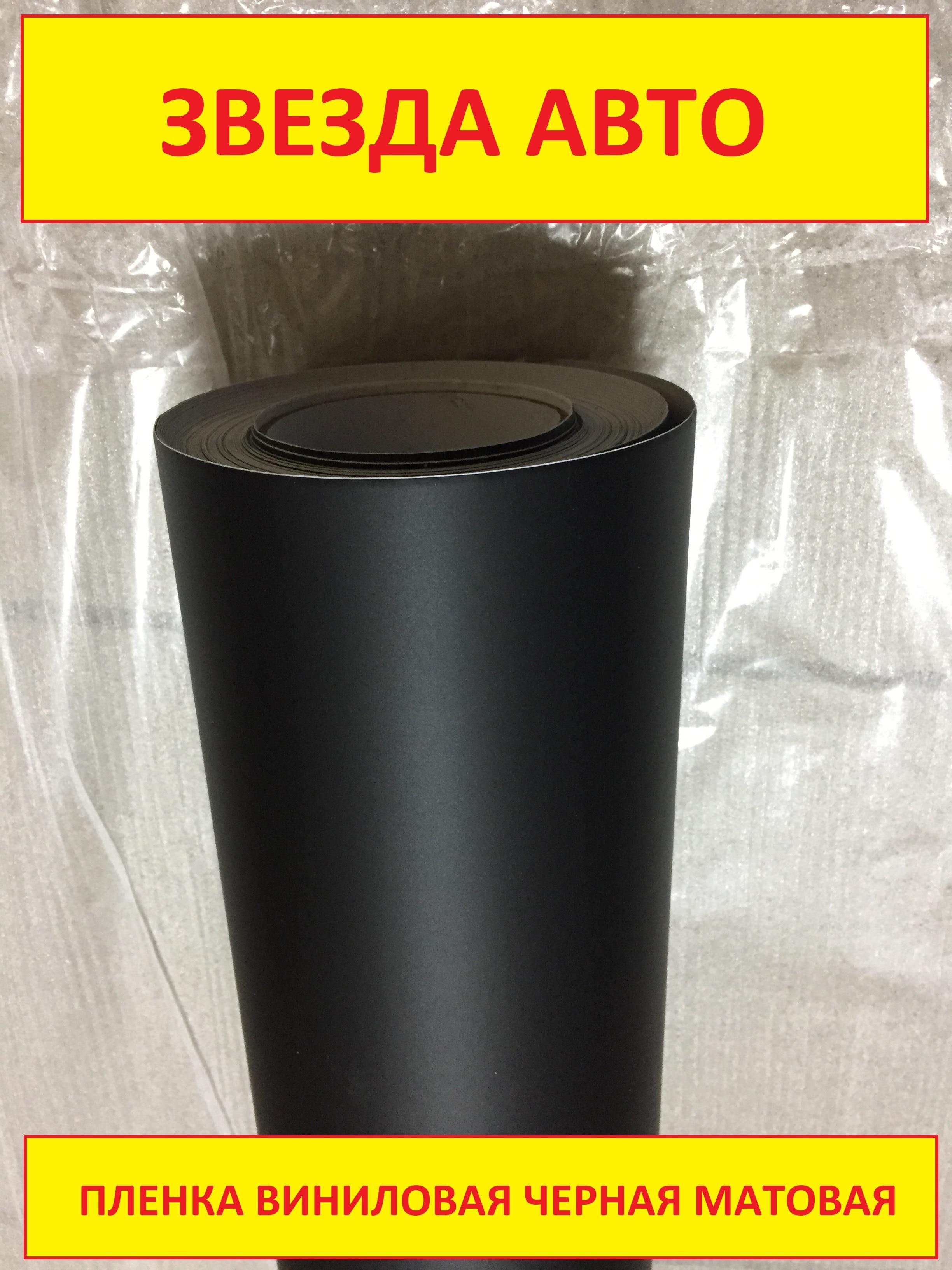비닐 필름 카본 파이버로 만든 자동차 용 블랙 매트 자체 접착 필름 외부 및 내부 너비 152 cm