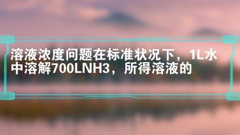 溶液浓度问题在标准状况下,1L水中溶解700LNH3,所得溶液的