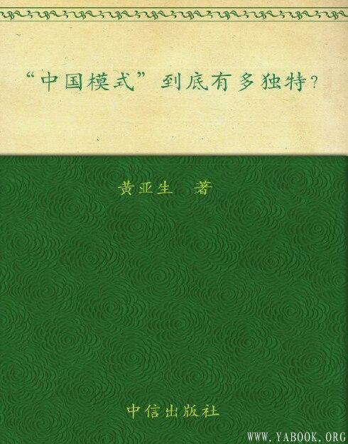 """《""""中国模式""""到底有多独特?》封面图片"""