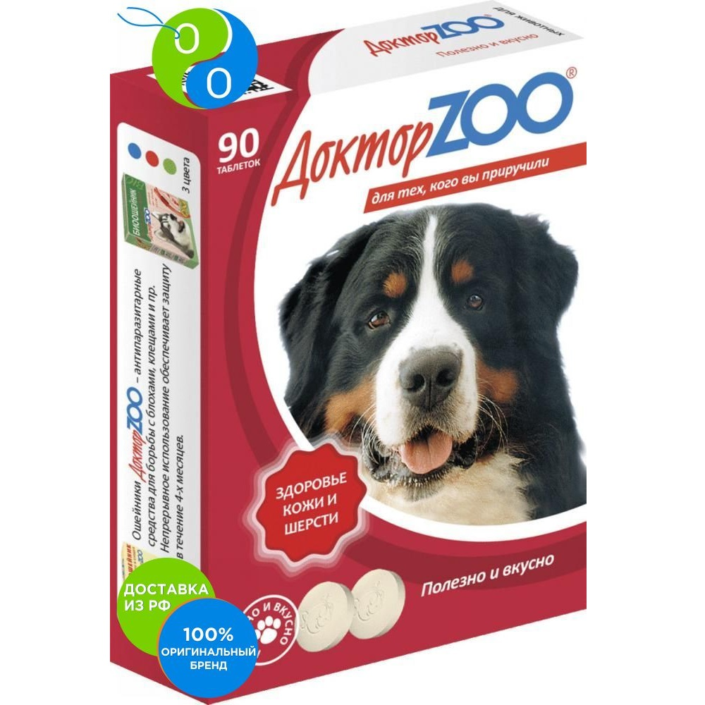 Dr. Zoo Vitamins healthy skin and coat for dogs 90 tab,vitamins for animals vitamins for cats, vitamins for cats, vitamins for cats, vitamins for dogs, vitamins for the little wife, Dr. zoo, Dr. 300, Dr. zoo, Dr. Aibol 199 zoo animals