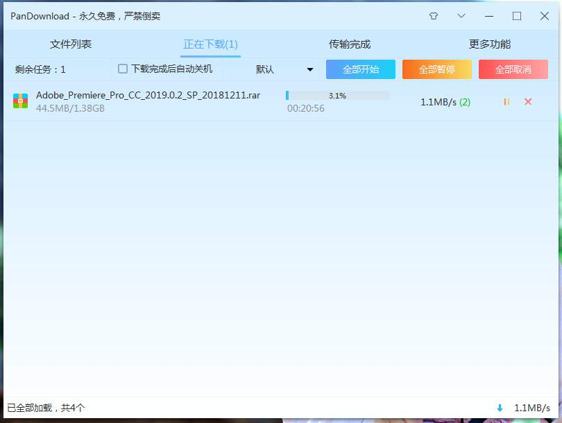 PanDownload还能用的版本