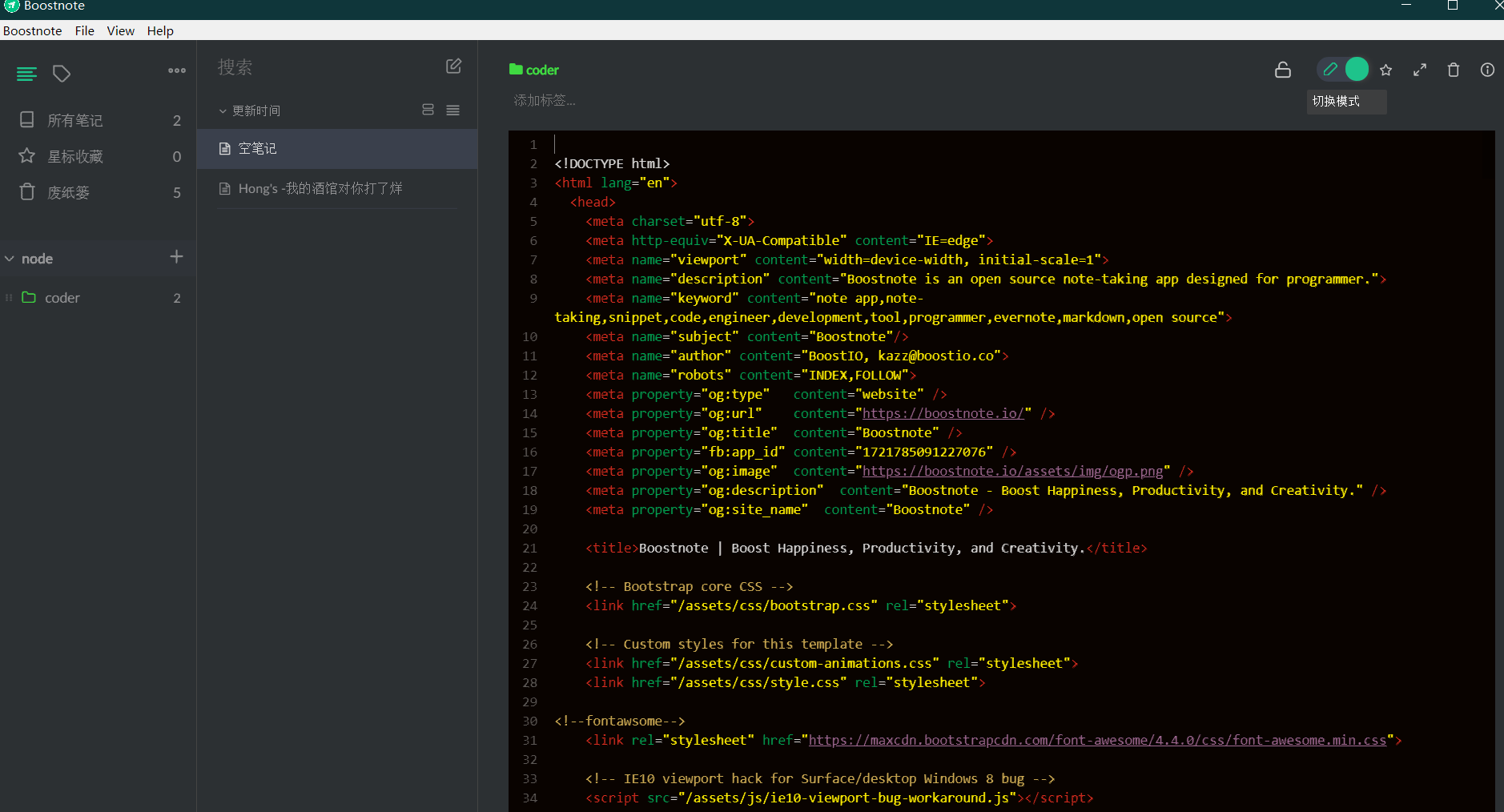 开源markdown写作工具 Boostnote 0.13