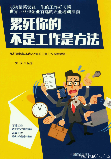 《累死你的不是工作是方法》封面图片